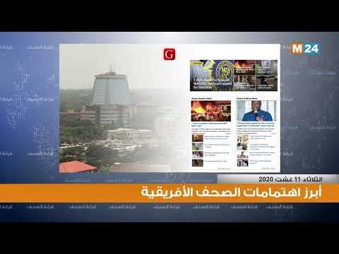 اهتمامات الصحف الإفريقية ليوم 11/08/2020