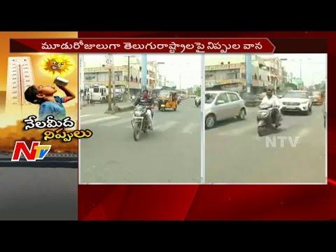 Record Level Temperature in Rajahmundry || Live Updates || NTV (видео)