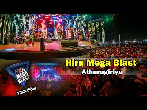 HIRU MEGA BLAST - Athurugiriya - 2018-03-10