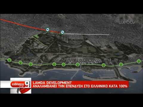 Lamda Development: Αναλαμβάνει το σύνολο επένδυσης στο Ελληνικό | 18/09/2019 | ΕΡΤ