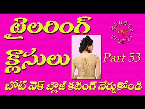 Video boat neck blouse design cutting # DIY # part 53 download in MP3, 3GP, MP4, WEBM, AVI, FLV January 2017