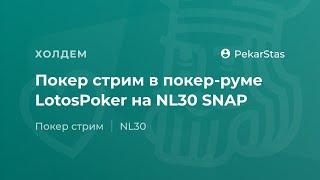 PekarStas #165 - запись стрима NL30 Snap