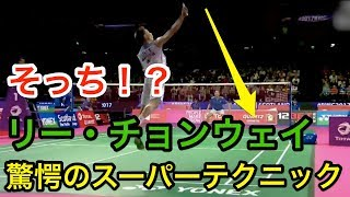 Video 【驚愕】そっち!?フェイントやスマッシュ!!リー・チョンウェイ(Lee Chong Wei)のスーパープレイ【バドミントン(badminton)】 MP3, 3GP, MP4, WEBM, AVI, FLV Desember 2018
