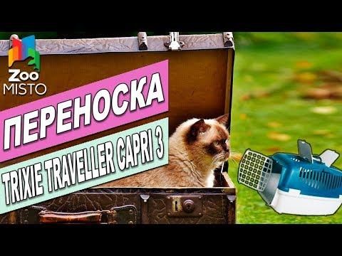 Переноска для кошек и собак Trixie Traveller Capri 3