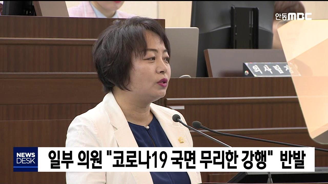 안동시의회, 신임 부의장 '남윤찬 의원' 선출