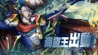 童樂會-海盜王x地獄級攻略