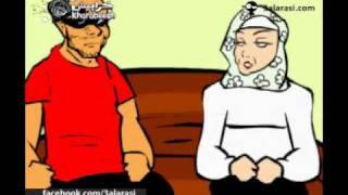 حوا: شباب حلال شباب حرام