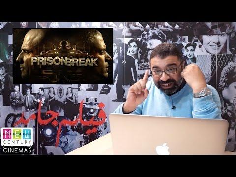 """""""فيلم جامد"""" تراجع الإعلان التشويقي لخامس مواسم Prison Break: مفاجأة"""