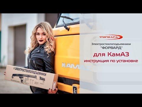 Установка электрических стеклоподъемников на КамАЗ - DomaVideo.Ru