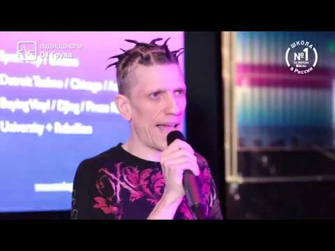 MARK EG Master class, how to become a successful DJ / Мастер класс в AUDIO School