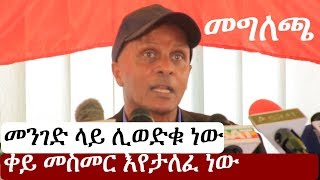 Ethiopia: የቤቶች መፍረስ ይቁም - ከባልደራሱ የተሰጠ መግለጫ | እስክንድር ነጋ | Eskinder Nega