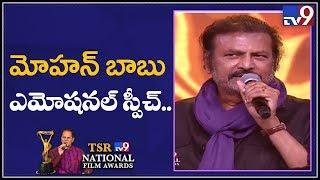 Mohan Babu Superb Speech at TSR TV9 National Film Awards 2017-2018