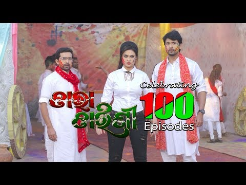 Video Celebrating 100 episode of Tara Tarini -odisha serial- Tarang TV download in MP3, 3GP, MP4, WEBM, AVI, FLV January 2017