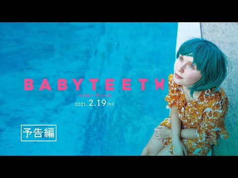 『ベイビーティース BABY TEETH』本予告