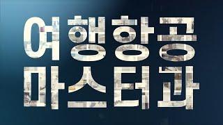 여행항공마스터과 홍보영상(티웨이항공 김소미)