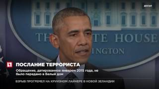 В США обнародовали письмо Бараку Обаме от организатора теракта 9 11