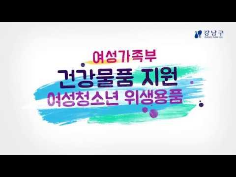 강남민원길라잡이 - 여성청소년 건강지원 사업