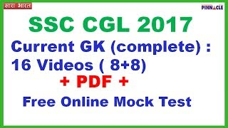A complete coverage of current GK for SSC CGL 2017. 16 videos ( 8 Hindi medium + 8 English medium ) , Online mock test on 23rd July 10 PM. PDF + Videos Link http://ssccglpinnacle.com/last-9-months-current-affairs-pdf-videos/Playlist current GK Hindi medium and English medium complete https://goo.gl/4H5M4j