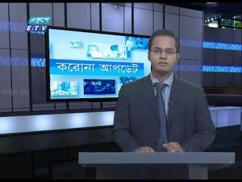 Special Bulletin Corona Virus || করোনা আপডেট || 01 PM || 28 May 2020 || ETV News