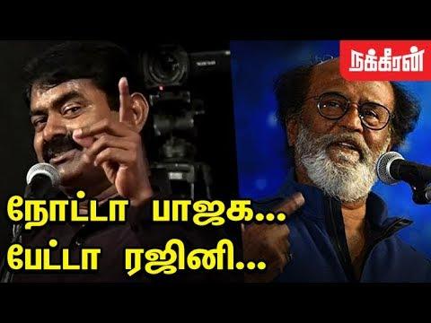 ரஜினியை எச்சரிக்கும் சீமான்! Seeman imitating Rajini Punch dialogue | Rajinikanth politics