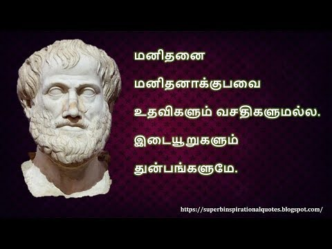 Happiness quotes - அரிஸ்டாட்டில் சிந்தனை  வரிகள் – தமிழ்