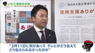 【第47回】いわて復興未来塾 ~東日本大震災津波から10年~