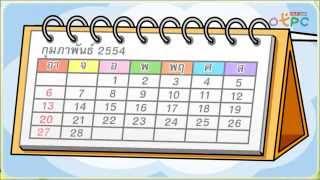 สื่อการเรียนการสอน ชื่อวันในสัปดาห์ หนึ่งปีมี 12 เดือน ป.1 คณิตศาสตร์