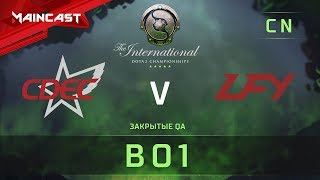 CDEC Gaming vs LGD.Forever Young, The International 2018, Закрытые квалификации | Китай