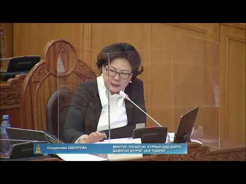 С.Одонтуяа: Үндсэн хуулийн цэцийг буруутгах шаардлага байхгүй