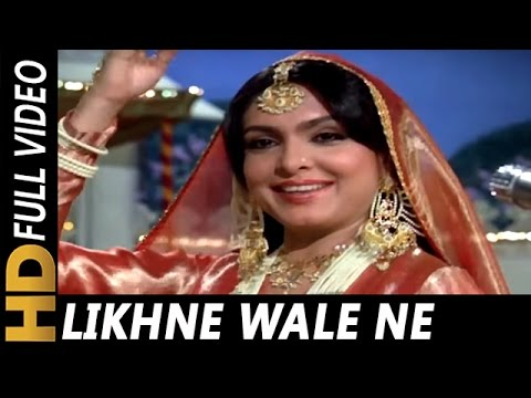 Video Likhne Wale Ne Likh Daale | Lata Mangeshkar, Suresh Wadkar | Arpan 1983 Songs | Jeetendra, Reena Roy download in MP3, 3GP, MP4, WEBM, AVI, FLV January 2017