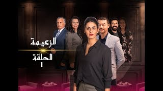 #رمضان2019 : الزعيمة - | الحلقة 01