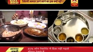 Ghanti Bajao: When you have to go for full plate rather than half in restaurants full download video download mp3 download music download