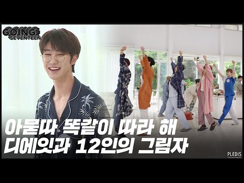 [GOING SEVENTEEN 2020] EP.25 디에잇과 12인의 그림자 #1 (THE 8 and the 12 Shadows #1)