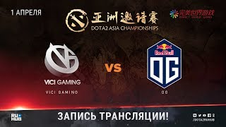 Vici Gaming vs OG, DAC 2018, Tiebrakers [Godhunt, 4ce]