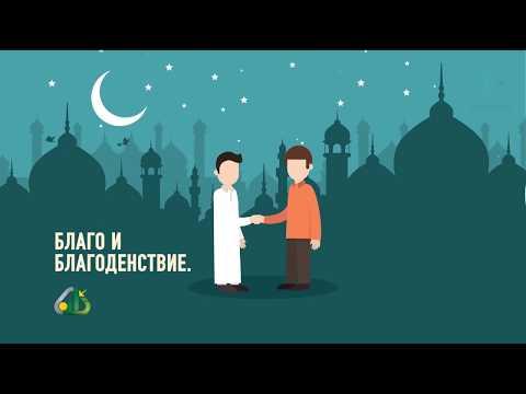 Некоторые нюансы поста | Можно ли поздравлять с месяцем Рамадан - DomaVideo.Ru