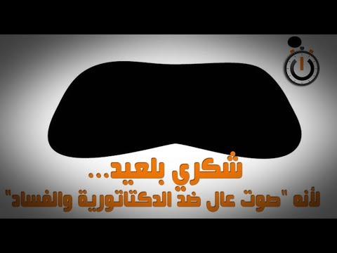 نواة في دقيقة: شكري بلعيد... لأنه