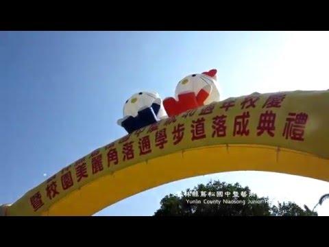 40周年校慶蔦松國中蛻變