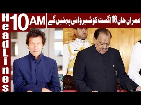 Imran Khan To Take Oath as PM on August 18 | Headlines 10 AM | 11 August 2018 | Express News