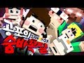 Quot      Quot                      Minecraft  The Fear