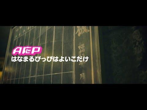 【MV】A応P「はなまるぴっぴはよいこだけ」FULL Ver.