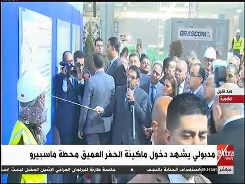 رئيس الوزراء يرافقه وزير النقل يشهدان وصول ماكينة الحفر العملاقة محطة ماسبيرو