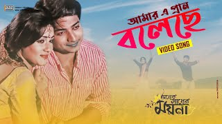 Amar E Pran Boleche | Mahi | Bappy | Onek Shadher Moyna Bengali Movie 2014 full download video download mp3 download music download