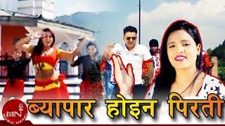 New Comedy Video Byapar Haina Pirati by Ranjit Pariyar & Shanta Pariyar