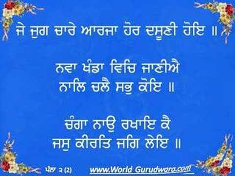 WorldGurudwara - www.WorldGurudwara.com presents - Read Along Japji Sahib Ji - Part 1. This will help Sikhs to learn correct Pronunciation. Japji Sahib Ji is composed by Guru...