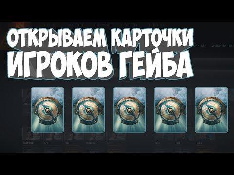 ОТКРЫВАЕМ НАБОР КАРТОЧЕК ИГРОКОВ ДОТА 2