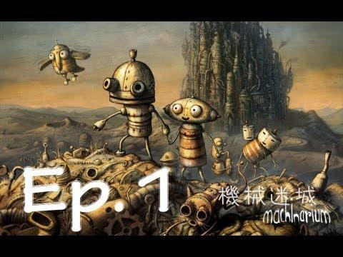 舞秋風實況  Machinarium 機械迷城 Ep.1 垃圾堆出生的主角