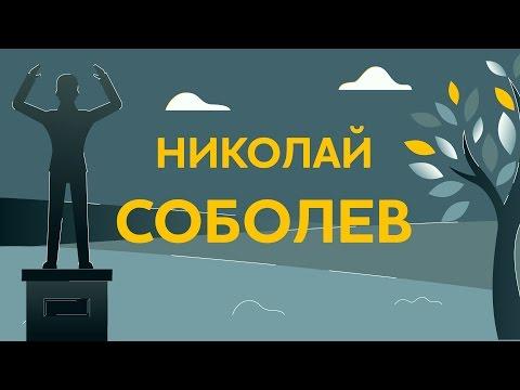 Что вы знаете о Николае Соболеве - DomaVideo.Ru