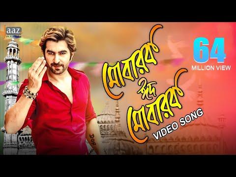 Download Mubarak Eid Mubarak | Full Video | Jeet | Nusrat Faria | Baba Yadav | Akassh |  Badsha Bengali Movie HD Mp4 3GP Video and MP3