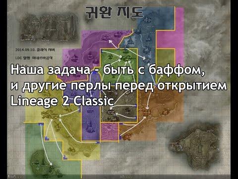 Разрабы: l2net