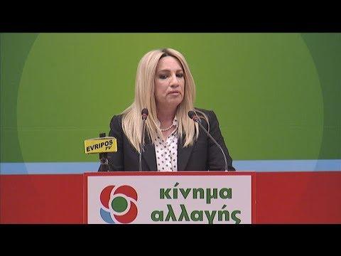 «Μία λύση υπάρχει γι αυτούς που θέλουν να τελειώσουν με τον κ. Τσίπρα. Να ψηφίσουν Κίνημα Αλλαγής»